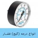 انواع درجه (گیج) فشار